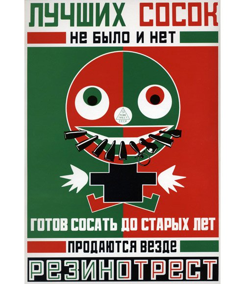 Реклама сосок