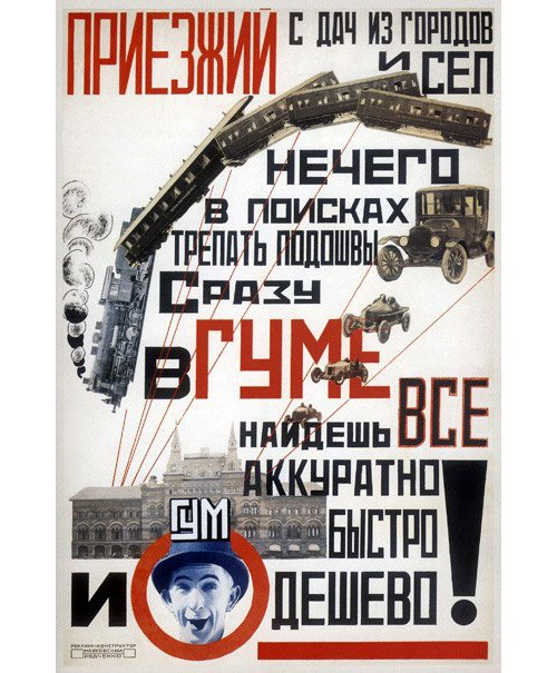 Реклама Московского Гума